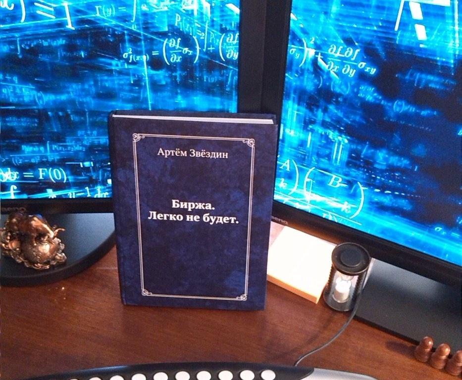 Книга АРтёма Звёздина